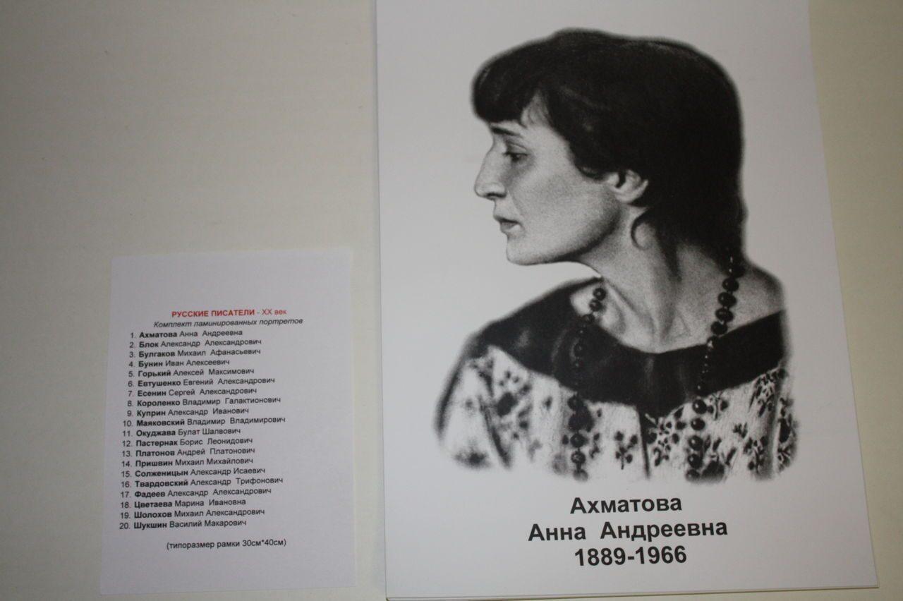 Продолжение портреты поэтов и
