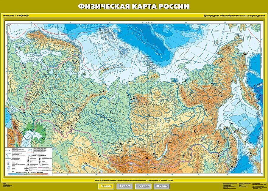 Физическая карта россии за 6 класс